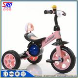 SRD-229 儿童三轮车